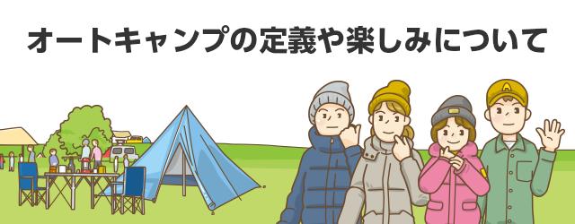 オートキャンプの定義や楽しみについて