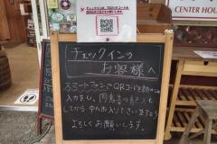 千葉県 有野実苑オートキャンプ場