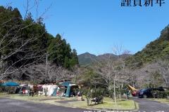 和歌山県:円満地公園オートキャンプ場