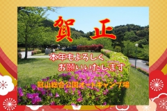 山口県:冠山総合公園オートキャンプ場