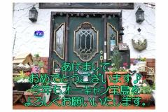 栃木県 オーキャン宝島
