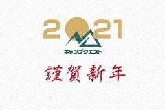 東京都:キャンプクエスト(株式会社noasobi)
