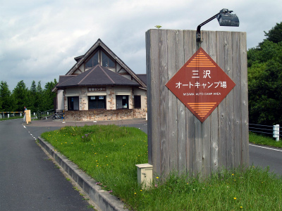 三沢オートキャンプ場写真1