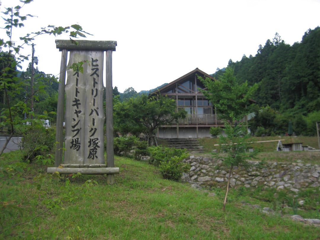 ヒストリーパーク塚原オートキャンプ場写真7