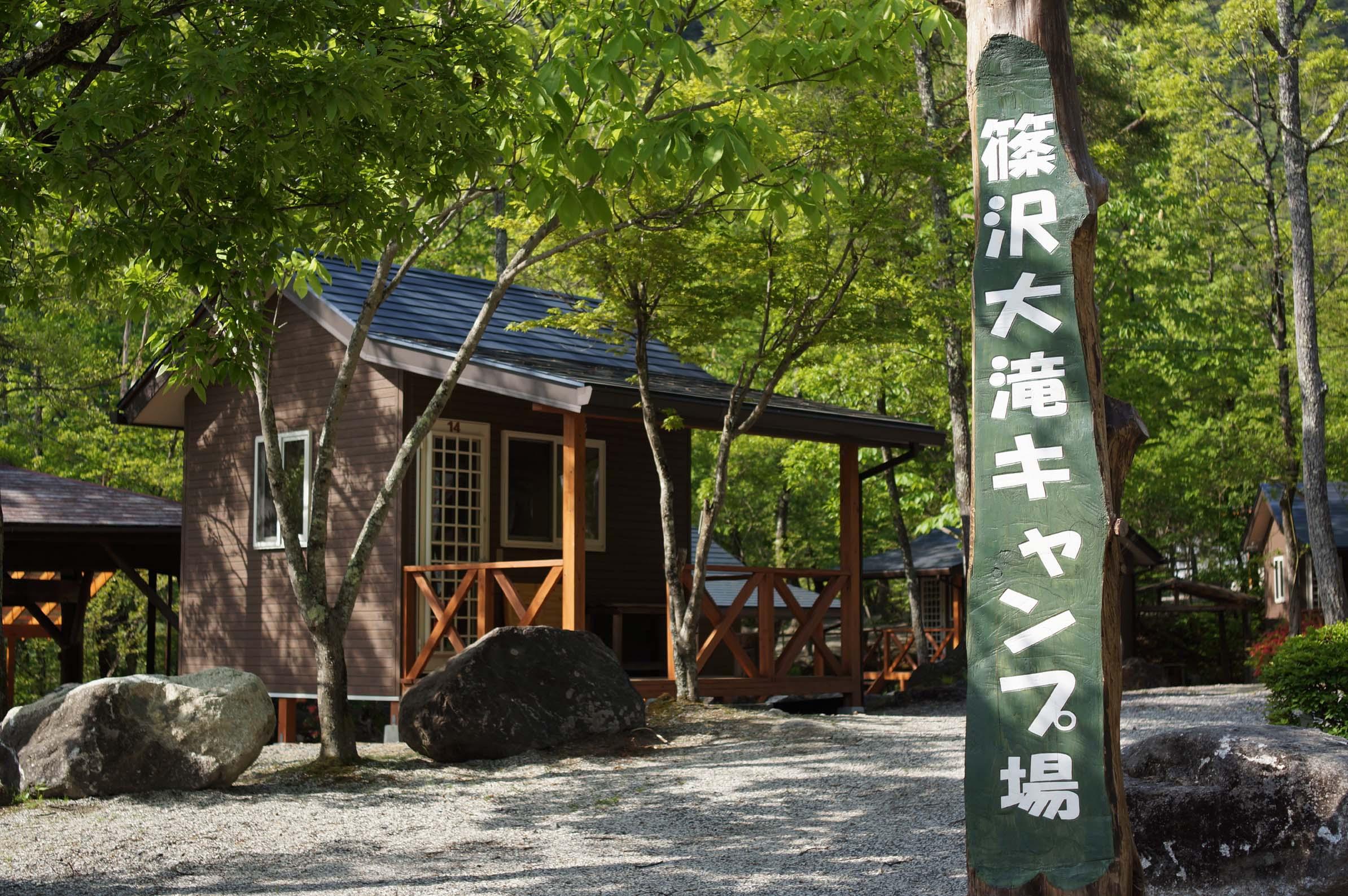 篠沢大滝キャンプ場写真4