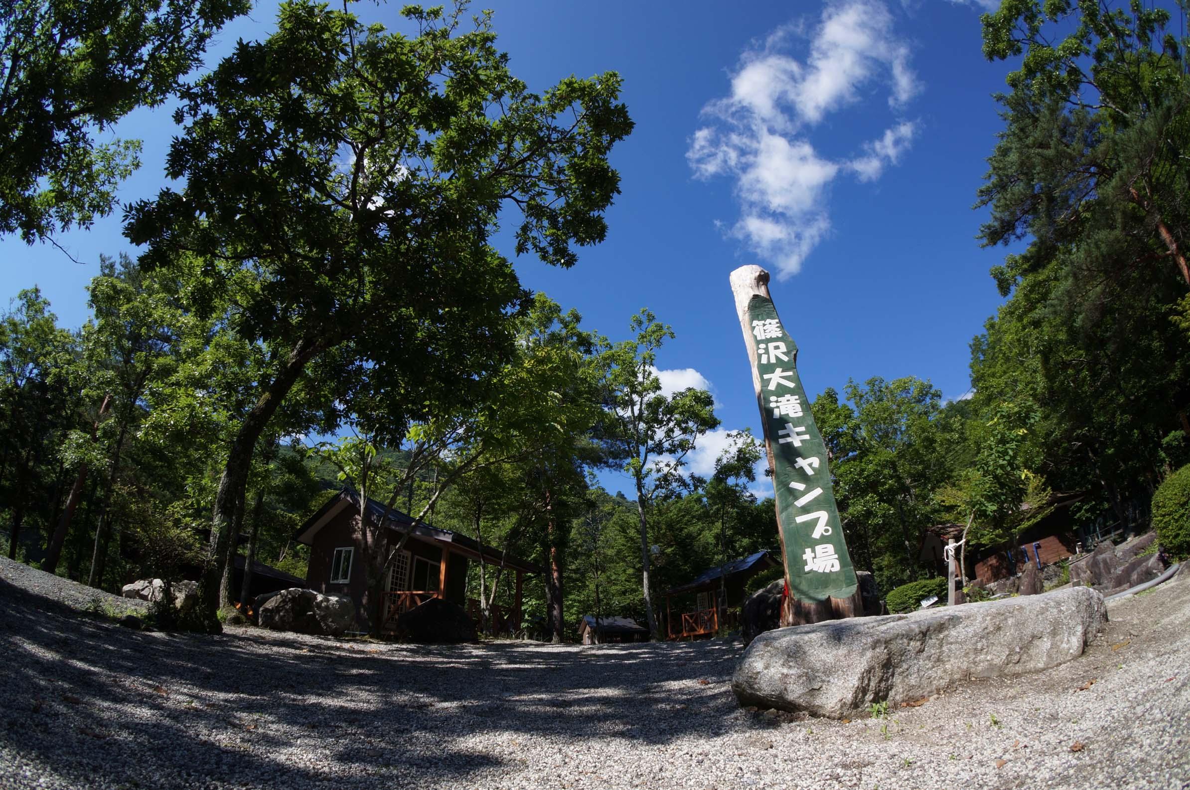 篠沢大滝キャンプ場写真6