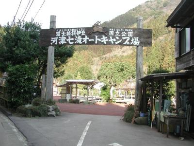 河津七滝オートキャンプ場写真2