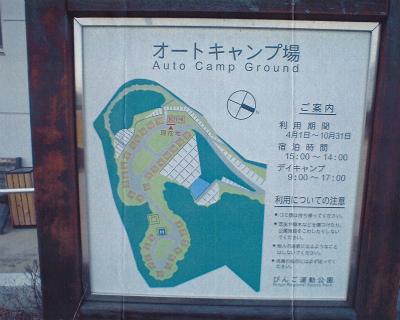 びんご運動公園オートキャンプ場写真4
