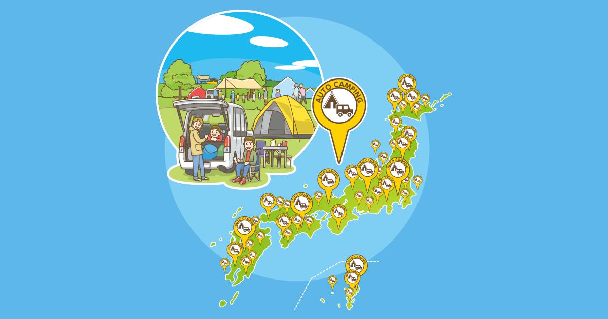 日本全国にあるキャンプ場。まずは近場から。