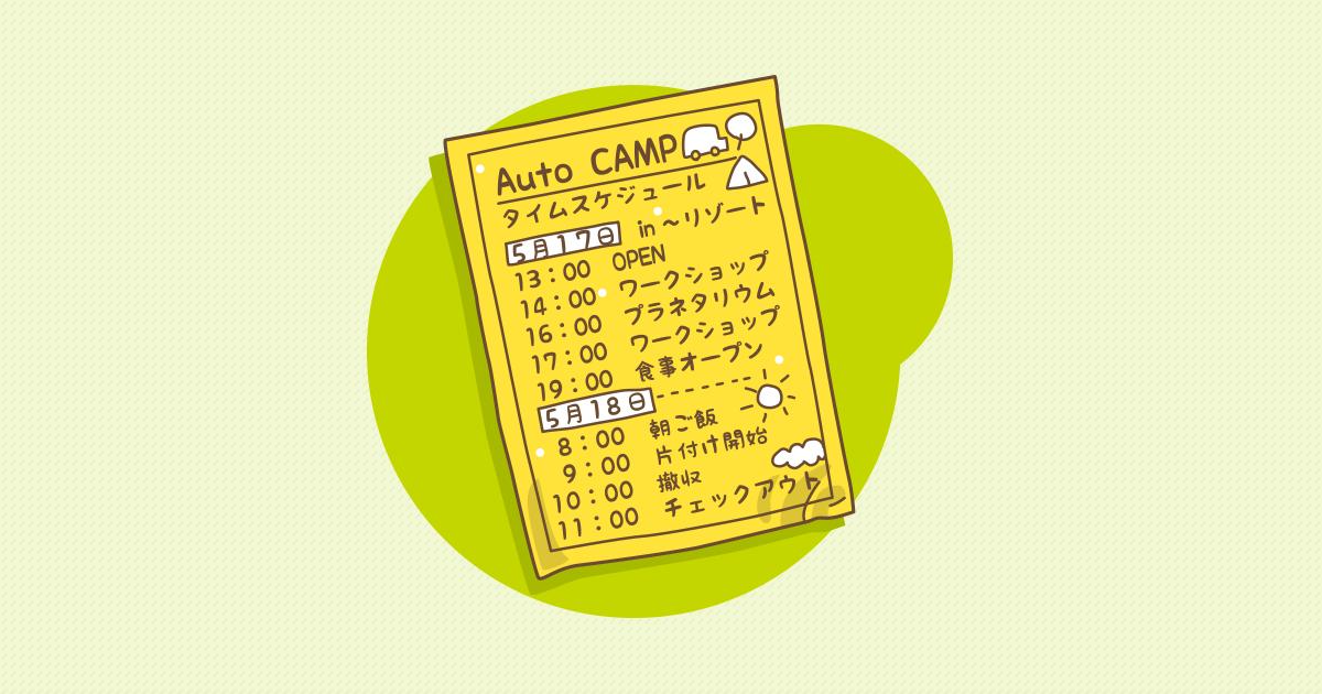 キャンプのスケジュール