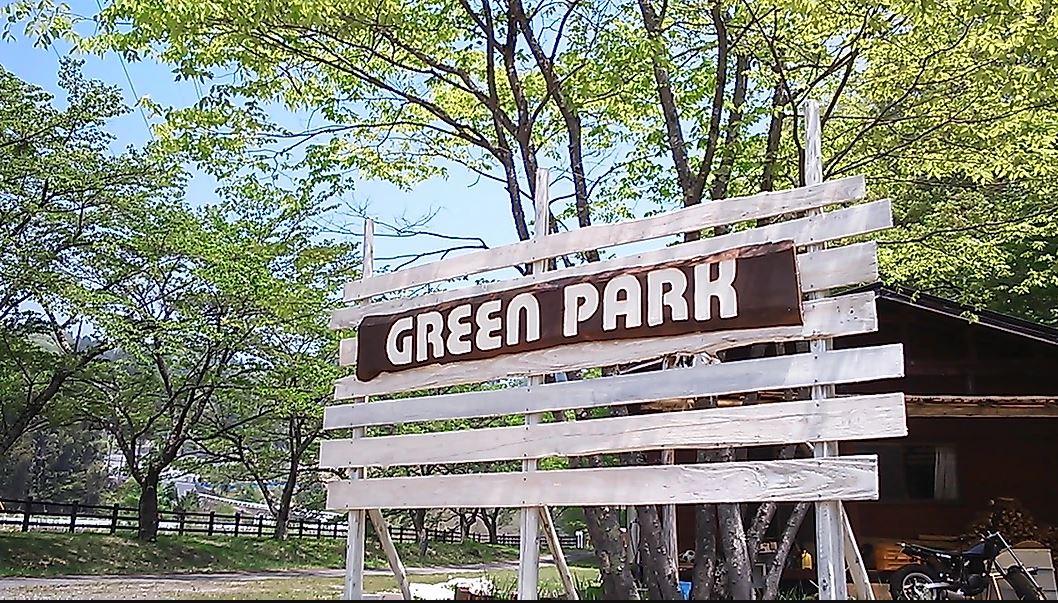 グリーンパークふきわれ写真