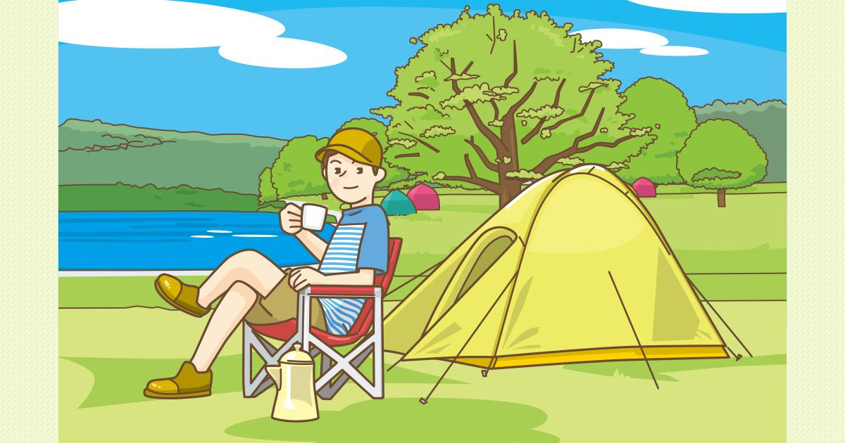 のんびりとキャンプを