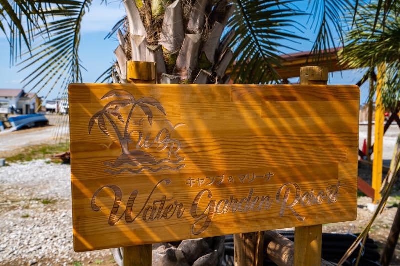 Water Garden Resortキャンプ&マリーナ写真